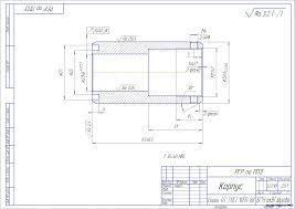 Курсовая работа по технологии машиностроения курсовое  Курсовой проект Технология изготовления корпуса резцового узла