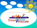 Всероссийский конкурс семья будущее россии