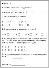 Рудницкая Виктория Контрольные и проверочные работы по  1 класс