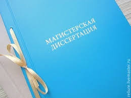 Диссертации Услуги в Астана kz Напишу диссертации дипломные работы статьи отчеты быстро не дорого