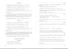Алгебра еласс Абылкасымова Контрольная работа №  Алгебра 10 класс Контрольная работа № 2 Вариант первый hello html 46339533 jpg hello html m475b8c85 jpg