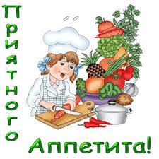 Картинки по запросу картинки анимация приятного аппетита