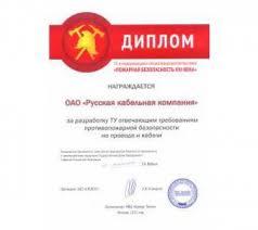 ОАО РКК получила диплом на выставке Пожарная безопасность xxi века