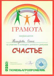 Омутинская детская школа искусств Диплом 2 степени школьного конкурса юных музыкантов и художников Ступеньки мастерства 2013