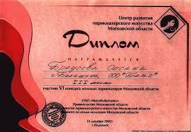 Диплом за место в конкурсе молодых парикмахеров Московской  диплом за 3 место