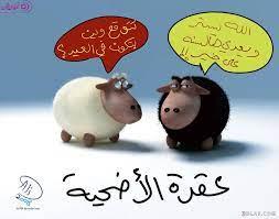 صور تهاني عيد الاضحى المبارك , ارسل لاصدقائك واخبارك وهنئهم بعيد الاضحى -  حلوه خيال