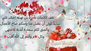 اجمل تهنئه بمناسبة عيد الاضحى المبارك    تهاني العيد للاهل والاحباب -  YouTube