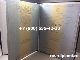 Купить диплом о высшем образовании старого образца в Москве Диплом специалиста 2011 2013 годов Диплом специалиста 2011 2013 годов