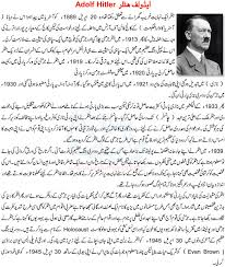 adolf hitler history and biography in urdu