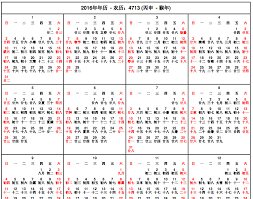 Chinese Calendar Template Chinese Lunar Calendar 2016 2016 Calendars Pinterest Calendar