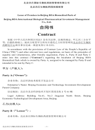 Below, we have different agreement templates arranged by purpose, which saves you the trouble of making one from scratch. Supplementary Agreement To Lease Of Premises In Beijing Bda Biomedical