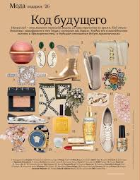 Fashion Сollection Belarus December-January 2018/19 by Fashion ...