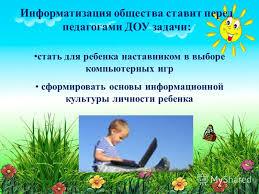 Презентация на тему Презентация по теме Внедрение и  2 Информатизация