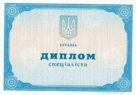 Министерство социальной политики показало дипломы Королевской  Диплом специалиста