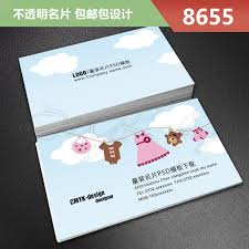Kids Business Cards Kids Shop Business Cards Toddlers Cartoon