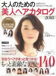 大人のための美人ヘアカタログ 2018 E Mook 本 通販 Amazon