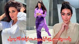 ياسمين صبري كما لم تروها من قبل   عمليات التجميل غيّرتها كليّاً - YouTube