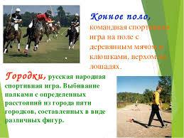 Реферат Национальные виды спорта НАУЧНАЯ БИБЛИОТЕКА Народные спортивные игры реферат