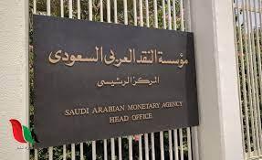 هكذا سيكون دوام البنوك بعد عيد الاضحى 1441 في السعودية - غزة تايم - Gaza  Time