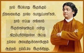 Tamil Quotes And Vivekananda Thoughts Swami Vivekananda Quotes