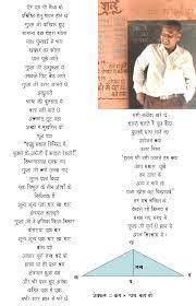 leadership poems in hindi