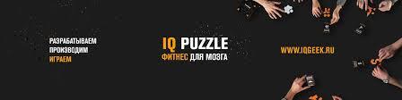 <b>IQ PUZZLE</b> • Official | ВКонтакте