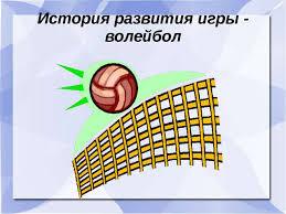 Презентация по физкультуре на тему quot История развития игры  История развития игры волейбол