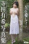 寺田有希の最新ヌード画像(17)