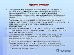 Презентация на тему Отчет по практике в Администрации Невского  3 Осуществление