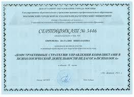 Наталия Ефремова Педагогическое интернет сообщество УчПортфолио ру  Сертификат об участии в семинаре Конструктивные стратегии управления конфликтами в психологической деятельности педагога психолога