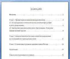 Электронные книги Наука и образование Рефераты Интернет  Основные этапы развития науки криминологии