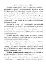 Образец ЗАКЛЮЧЕНИЕ ДИССЕРТАЦИОННОГО СОВЕТА НА БАЗЕ ПО ДИССЕРТАЦИИ Требования к диссертации и автореферату