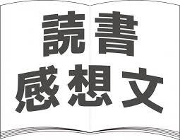読書感想文 文字イラスト 無料イラスト素材素材ラボ