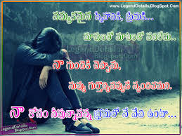 Telugu Love Failure Messages Quotes For Her Heart Touching Love Awesome Telugu Love Failure Images