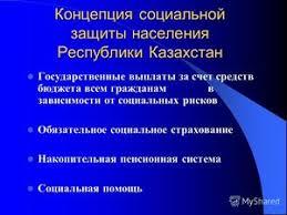 Льготы ветеранам труда курсовая работа Льготы на работе ru Социальные выплаты населению 2004 году Беларуси