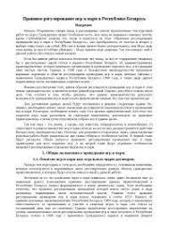 Правовое регулирование отношений наследования по закону в  Правовое регулирование игр и пари в Республике Беларусь реферат по праву скачать бесплатно гражданский кодекс обязанности