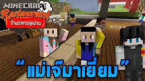 Minecraft ร้านอาหารสุดป่วน - แม่เจ๊มาเยี่ยม!? - YouTube