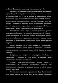 проблема объект предмет цель и задачи исследования с  Ф Ушакова с использованием полидисциплинарного подхода Благодаря этому ему удалось в сравнении с работами