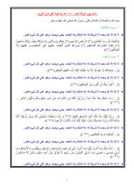دعاء يوم عرفة بأدعية القرءان الكريم B.pdf