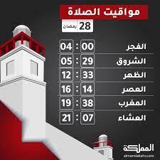عامر الرجوب - مواقيت الصلاة ليوم الخميس 28 #رمضان #الأردن