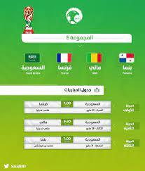 أخبار   بالصورة .. تعرف على مواعيد مباريات المنتخب السعودي في كاس العالم  للشباب 2019- شووت