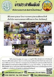 สำนักงานเกษตรและสหกรณ์ จังหวัดลพบุรี : กระทรวงเกษตรและสหกรณ์