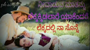 new kannada love feelings thoughts with romantic love bmg ringtone