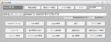 ゲームショップ応援ブログ 有限会社サーバー 2014年08月