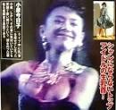 小泉今日子の最新おっぱい画像(4)