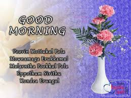 Wishes Tamil Messages For Good Morning Englishkavithaitamilcom