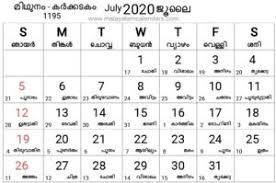 June July 2020 Calendar Daily Malayalamcalendars Com