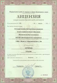 Обучение графологии курсы графологов от АПК Детектор  Московский институт психоанализа имеет указанный документ и выдаваемый им диплом установленного образца являются легитимными и позволяет графологам на