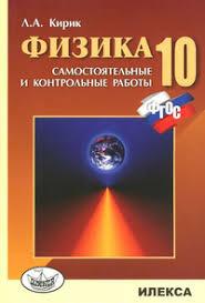 Физика класс Разноуровневые самостоятельные и контрольные  Физика 10 класс Разноуровневые самостоятельные и контрольные работы