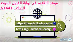 شاهد موعد التقديم في بوابة القبول الموحد للطلاب والطالبات السعوديين 1443هـ  2021 - الدمبل نيوز